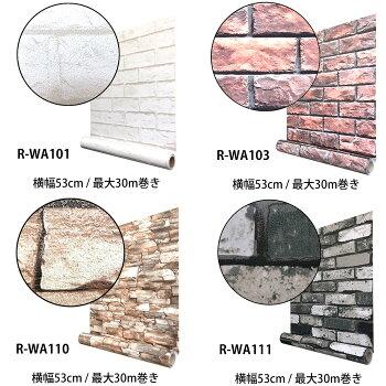 壁紙、壁紙シール、壁紙シート、シール壁紙、のり付き壁紙、クロス、インテリアシート、おしゃれ、はがせる壁紙、剥がせる、壁紙の上から貼れる、レンガ柄、木目、無地、DIY、粘着シート、ウォールデコシート、ウォールステッカー、賃貸、補修、ルームファクトリー