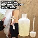 【壁紙シール同時購入は送料無料】シール壁紙の剥がれ防止!接着液3Mダイノックプライマー100ml(筆付)角やR部分に塗る…
