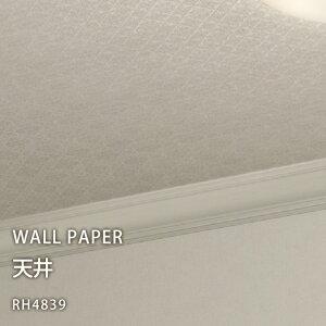 壁紙 クロス 生のり付き壁紙 DIYリフォーム【30m以上で施工道具プレゼント】ルノンHOME 2017-2020 RH4839 天井 日本製のおしゃれな壁紙を自分で張り替え 部屋 天井 キッチン リビング 和室 トイレ