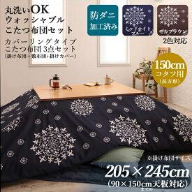 商品名| 丸洗いOKカバーリングタイプのコタツ布団CRC カラー| 2色対応サイズ| 幅205 奥行245 cm (長方形)主素材| ポリエステル100%※こたつ本体は付属しておりません。
