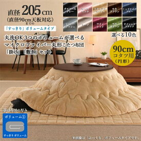 商品名  手洗いOKラフンネル素材の丸形コタツ布団セットFEN     (掛け布団/すっきりボリュームタイプ) カラー  10色対応サイズ  直径205 cm (円形)主素材  ポリエステル100%※こたつ本体は付属しておりません。
