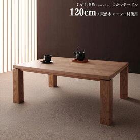 商品名| こたつテーブル CALL-REコール・リー 幅120cm ローテーブルサイズ| 幅 120 奥行 80 高さ 40/35 cmカラー| ナチュラルアッシュ色(天板) 生産国| マレーシアシンプルモダン デザイン 大型コタツ 継脚タイプ