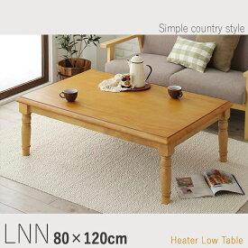 商品名| こたつテーブル LNN 幅120cm ローテーブルサイズ| 幅 120 奥行 80 高さ 41/36 cmカラー| ナチュラルパイン 生産国| ベトナムシンプルカントリー モダン デザイン 大型コタツ 継脚タイプ