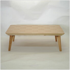 ・pazoo 120 こたつ ・シンプルな和モダンデザイン・ナチュラル ローテーブルコタツ・長方形テーブル・市松模様 天板 座卓 和モダン