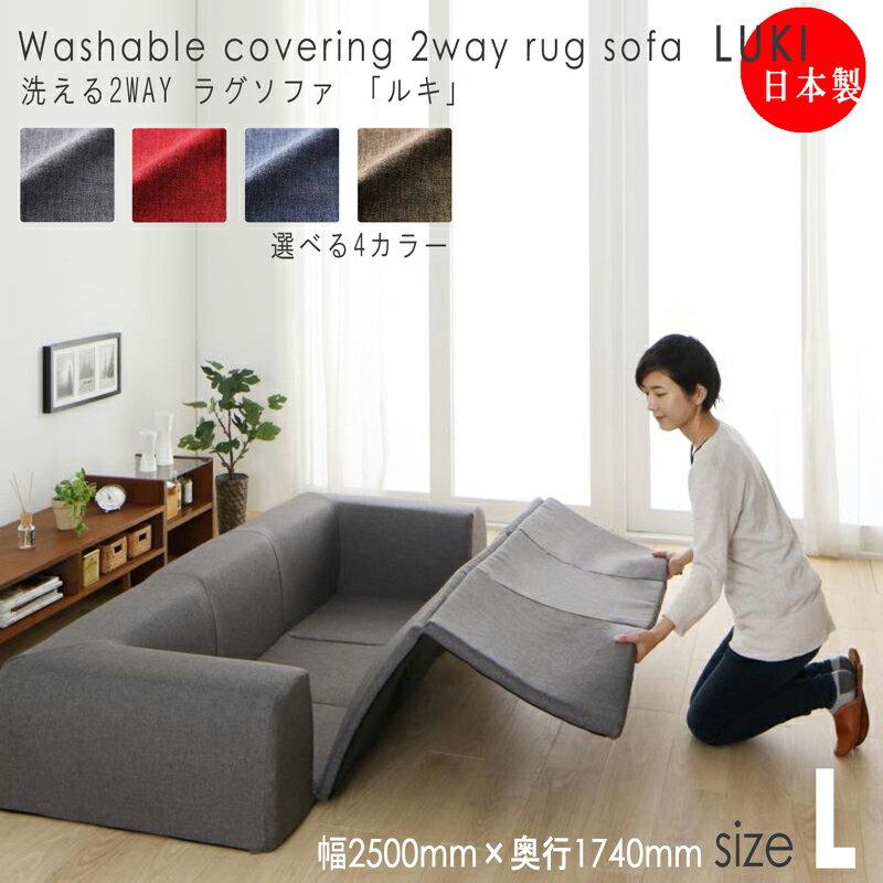 商品名 洗えるラグソファLUKI(ルキ)Lサイズカラー 4色対応サイズ 幅250 奥行174 高さ35cm生産国 国産 日本製ネイビー ブラウン グレー レッド 4色対応ポリエステル100% ウレタンフォームカバーリング Lサイズ Sサイズの2サイズ対応