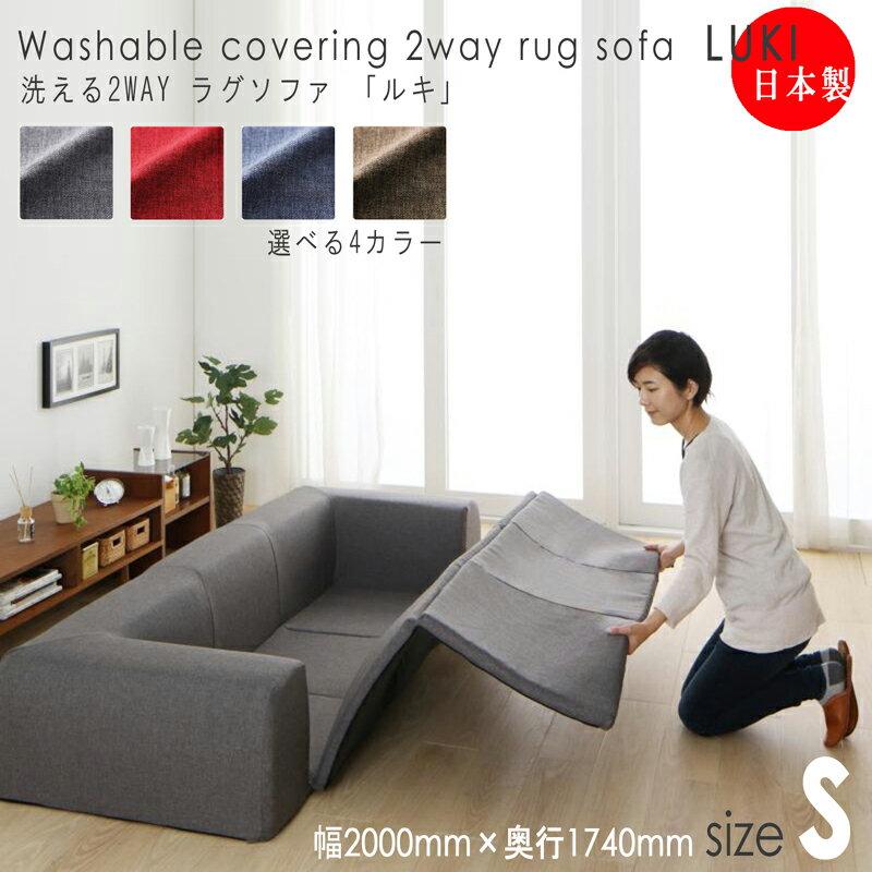 商品名 洗えるラグソファLUKI(ルキ)Sサイズカラー 4色対応サイズ 幅200 奥行174 高さ35cm生産国 国産 日本製ネイビー ブラウン グレー レッド 4色対応ポリエステル100% ウレタンフォームカバーリング Lサイズ Sサイズの2サイズ対応