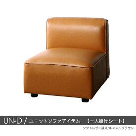 商品名 UN-Dソファ1P 一人掛けシート のみカラー 2色対応主素材 ポリエステル 合成皮革 ウレタンフォームお部屋のスタイルに合わせて変化可能※1年保証付きモダン 北欧 sofa 1人掛けソファ