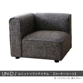 商品名 UN-Dソファ1P コーナーシート のみカラー 2色対応主素材 ポリエステル 合成皮革 ウレタンフォームお部屋のスタイルに合わせて変化可能※1年保証付きモダン 北欧 sofa コーナーソファ