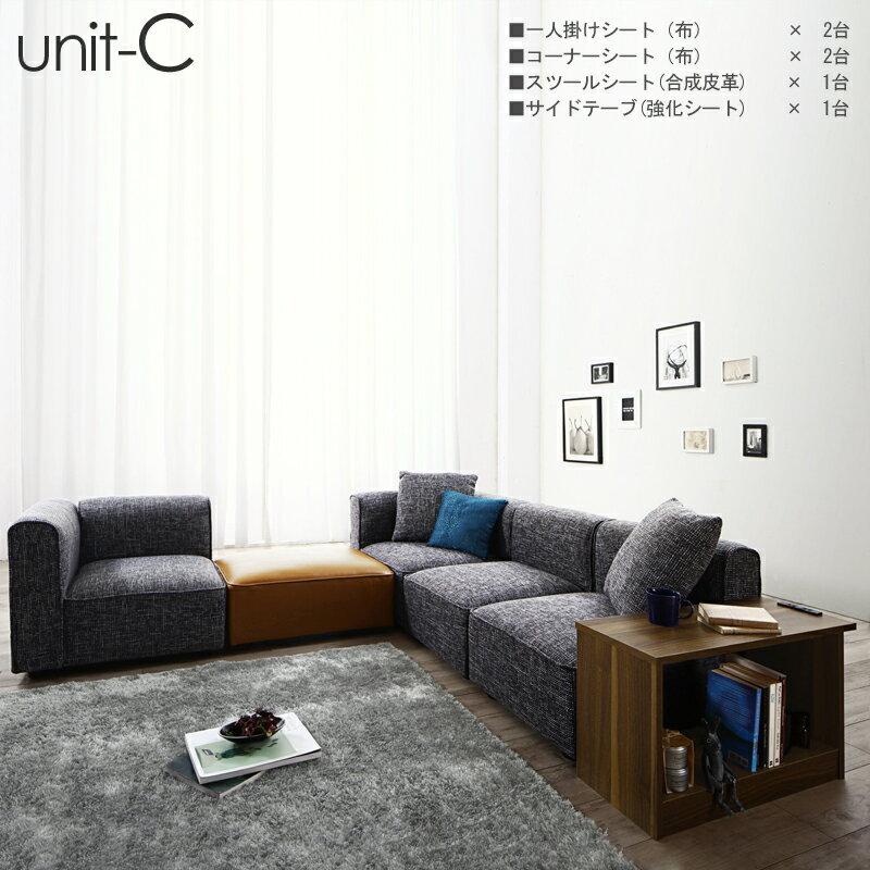 商品名 UN-DユニットタイプCセット コーナーソファカラー 2色対応主素材 ポリエステル 合成皮革 ウレタンフォームお部屋のスタイルに合わせて変化可能レイアウト自由自在 サイドテーブ付き※1年保証付き モダン 北欧 sofa 4人掛け 3人掛け