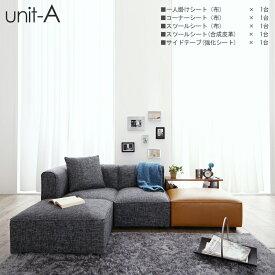 商品名 UN-DユニットタイプAセット コーナーソファカラー 2色対応主素材 ポリエステル 合成皮革 ウレタンフォームお部屋のスタイルに合わせて変化可能レイアウト自由自在※1年保証付き モダン 北欧 sofa 4人掛け 3人掛け
