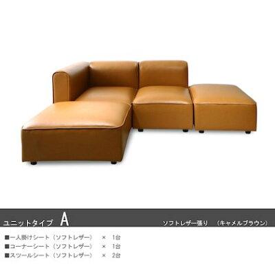 商品名UN-DユニットタイプAセットコーナーソファカラー2色対応主素材ポリエステル合成皮革ウレタンフォームお部屋のスタイルに合わせて変化可能レイアウト自由自在サイドテーブ付き※1年保証付きモダン北欧sofa4人掛け3人掛け
