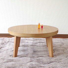 ・イーエヌ(LT-輪) 80 円形 こたつテーブル・タモ突板のこたつ・丸型 ちゃぶ台 タイプ・直径80cmの円形 かわいい コタツ・ 北欧 ジャパニーズモダン シンプル・家具調こたつ 円卓 おしゃれ センターテーブル