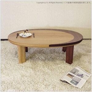 Capri 120 座卓タイプの 楕円形 こたつ和風 北欧 テイスト ミッドセンチュリーモダンデザイン継ぎ脚付き 家具調 こたつ テーブル夏はローテーブルとご使用頂けます。 オールシーズンOK 座卓