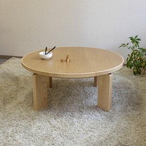 在庫残り1台・スタンド 90 円形 コタツ テーブル・Room nextオリジナルこたつ・ナチュラル色 こたつテーブル・丸みのあるかわいいデザインの脚・家具調 こたつ おしゃれ・北欧ジャパニーズモ