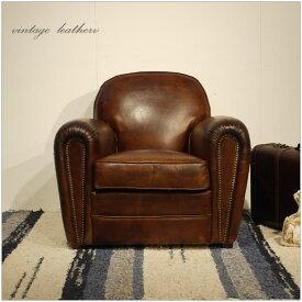 ・Vintage Leather Sofa - 02・1人掛け 1P ソファー ・アンティークモダンデザイン・鋲飾り ヴィンテージレザー・革 レザー 本皮張り椅子・アンティーク レザー ラウンジアームソファ・本革張り ヴィンテージソファ 一人掛け