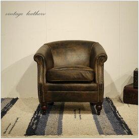 ・Vintage Leather Sofa - 03・1人掛け 1P ソファー ・アンティークモダンデザイン・鋲飾り ヴィンテージレザー・革 レザー 本皮張り椅子・アンティーク レザー ラウンジアームソファ・本革張り ヴィンテージソファ 一人掛け