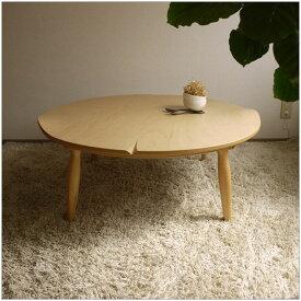 ・ヒーターなし Living Kotatsu SUIREN・美しい木目の直径 100 cm円形天板 ・北欧 ミッドセンチュリーモダンなグッドデザイン・ 座卓 和モダン・ちゃぶ台 としてオールシーズン活躍!・家族団らんの 円卓 おしゃれ