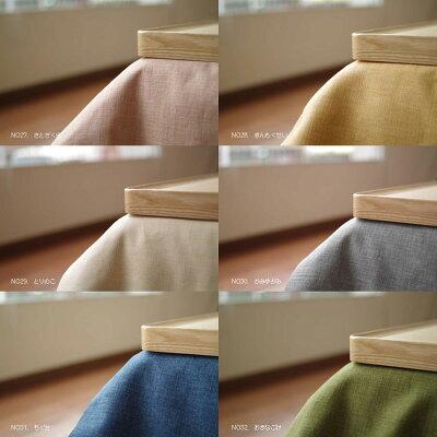 ・高岡のおこたふとん長方形205×245・シンプルな和ジャパニーズモダン・グッドデザインなコタツふとん・ベーシックな無地と和モダン柄・長方形や楕円形のこたつテーブルにぴったり・リバーシブルサロン付き