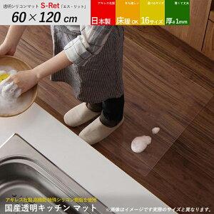 商品名  S-Retエスリット 60 × 120cm 透明マットカラー  クリア透明生産国  安心の 国産 日本製主素材  特殊塩化ビニール/片面エンボス加工床暖房に対応 自在にカットOK 16サイズご用意キッチ