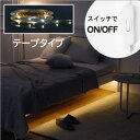 LEDインテリアライト 2M テープライト 間接照明 ON/OFF スイッチ ムードライト ロングテープ 昼光色 ライトテープ LED…