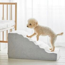 ベーシックペットスロープ ステップ 犬用運動玩具 ペットステップ 犬 階段 ペット用 ステップ 犬階段 犬用階段 犬用 ステップ ドックステップ 犬ステップ ペット階段 ペットスロープ