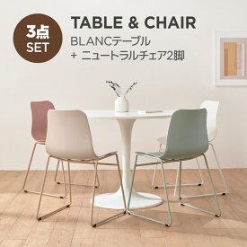 [3点セット]BLANCテーブル × ニュートラルチェア テーブルセット選べる色 ホワイトテーブル チェア2脚セット丸テーブル 四角テーブル 幅80cm オフィスチェア リビングチェア テーブル チェア てーぶる いす おしゃれ