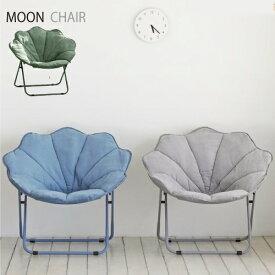 スエード素材 ムーンチェア−フォールディングチェア 折り畳み椅子 折りたたみ椅子 背もたれ ムーンチェア ラウンジチェア ポーダブルチェア アルミチェア 椅子 一人掛け