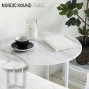 ノルディック・ラウンドテーブル ダイニングテーブル ベットサイドテーブル サイド テーブル ベット テーブル カフェ…
