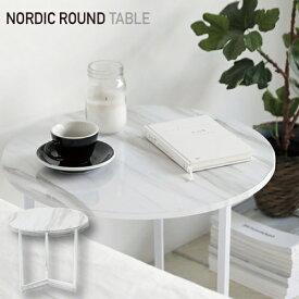 ノルディック・ラウンドテーブル ダイニングテーブル ベットサイドテーブル サイド テーブル ベット テーブル カフェテーブル ベットテーブル サイドテーブル 大理石 カフェ テーブル コーヒーテーブル ソファーテーブル