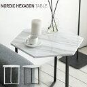 ノルディック・ヘキサゴンテーブル(マーブル柄 ダイニングテーブル ベットサイドテーブル サイド テーブル ベット テ…
