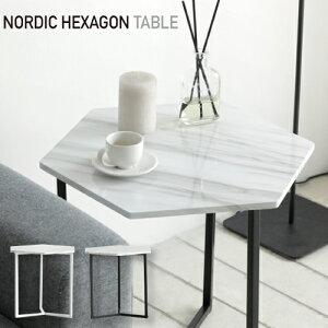 ノルディック・ヘキサゴンテーブル(マーブル柄 ダイニングテーブル ベットサイドテーブル サイド テーブル ベット テーブル カフェテーブル ベットテーブル サイドテーブル 大理石 カフェ