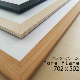 【送料無料】More flame モアフレーム アートプリント ポスター フレーム 額 写真 額縁 北欧 おしゃれ 50x70cm インテリア アルミ アルミニウム 日本製キャッシュレス5%還元