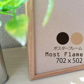 【送料無料】【ナチュラルカラー】Most flame モストフレーム アートプリント ポスター フレーム 額 写真 50x70cm 額縁 おしゃれ インテリア アルミ アルミニウム 日本製キャッシュレス5%還元