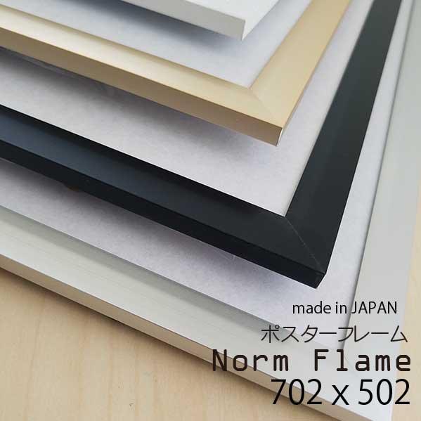 【今すぐ使えるクーポン】【送料無料〜】Norm flame ノームフレーム アートプリント ポスター フレーム 額 額縁 写真 50x70cm インテリア アルミ アルミニウム 日本製 50 70 北欧 おしゃれ