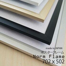 Norm flame ノームフレーム アートプリント ポスター フレーム 額 額縁 写真 50x70cm インテリア アルミ アルミニウム 日本製 50 70 北欧 おしゃれキャッシュレス5%還元