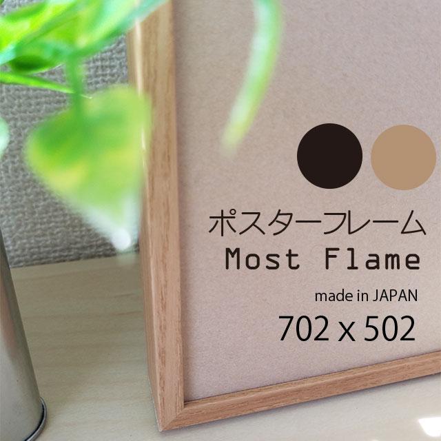 【10%OFF★クーポン】【送料無料】 Most flame モストフレーム アートプリント ポスター フレーム 額 写真 50x70cm 額縁 おしゃれ インテリア アルミ アルミニウム 日本製