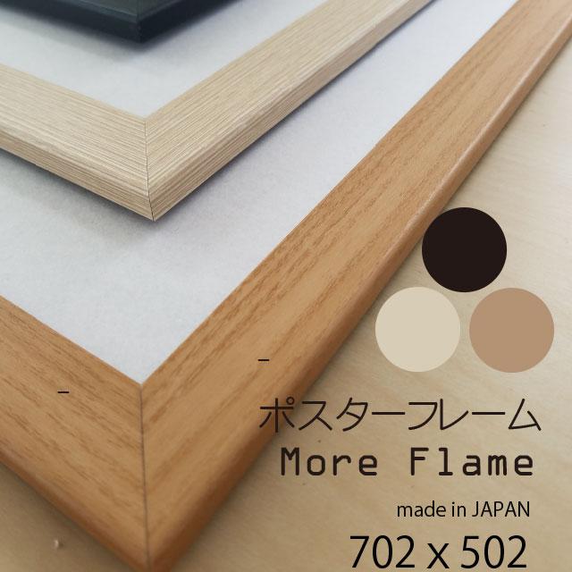 【10%OFF★クーポン】【送料無料】 More flame モアフレーム アートプリント ポスター フレーム 額 写真 額縁 北欧 おしゃれ 50x70cm インテリア アルミ アルミニウム 日本製