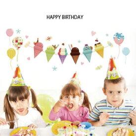 ウォールステッカー 誕生日 パーティー 飾り 飾り付け男の子 女の子 大人 バースデーデコ ケーキ 飾り ウォール デコレーション 子供 PARTY はがせる インテリアシール ウォールシール アレンジメント