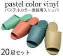 送料無料 20足セット 業務用 ビニールスリッパ 来客用 抗菌 レザー調 厚底 業務用スリッパ PVC slippers 前開きタイプ…