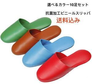 10足セット 送料込み 業務用 選べるカラー ビニールスリッパ フリーサイズ 25.5cm 前閉じタイプ 抗菌