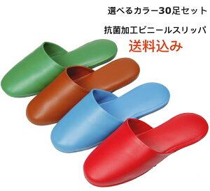30足セット 送料込み 業務用 選べるカラー ビニールスリッパ フリーサイズ 25.5cm 前閉じタイプ 抗菌