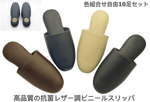 色組合せ自由10足セット 送料無料 高品質レザー調ビニールスリッパ 業務用 M・Lサイズ ベーシックカラー 滑り止め付き