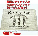 Risingsunbemain610 1