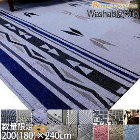 ラグ カーペット ラグマット 送料無料 約3畳 約200×240cm ホットカーペット対応 床暖房対応 オールシーズン  カーペット200×240 180×240 3畳 3帖 洗える 手洗い 絨毯 じゅうたん 数量限定 春用