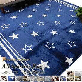 在庫限定 ラグ カーペット ラグマット 送料無料 ネコ 星 約2.0畳約180×180cm ホットカーペット対応 床暖房対応 オールシーズン カーペット180x180 2畳 2帖 洗える 絨毯 じゅうたん 数量限定
