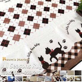 ラグ カーペット ラグマット 送料無料 約2.7畳 約3畳 約180×240cm 200×240 ホットカーペット対応 床暖房対応 オールシーズン  カーペット180x240 3畳 3帖 洗える 絨毯 じゅうたん 数量限定 春用