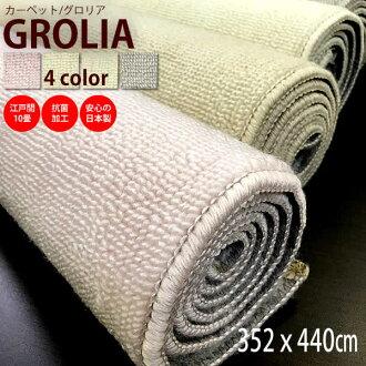 항균 원형 롤 카펫 「 글로리아 」도 사이 10 첩 (352 × 440cm)