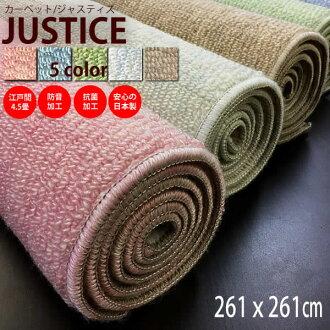 동그라미 롤 카페트 방음 카펫 「 정의 」에도 사이 4. 5 평 (261 × 261cm)
