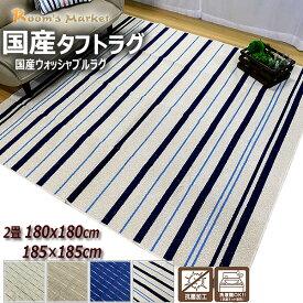 送料無料 ラグ カーペット ウォッシャブル こたつ敷き 約2.0畳約180×180cm 国産 抗菌 ホットカーペット対応 床暖房対応 オールシーズン カーペット180x180 2畳 2帖 洗える 絨毯 じゅうたん