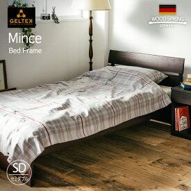 組立無料 ベッド ベット ベッドフレーム ベットフレーム セミダブル 組み立て サービス 北欧 アンティーク シンプル おしゃれ かわいい 木製 タモ ブラウン ナチュラル ウッドスプリング シェララフィア ゲルテックス マンス 関家具
